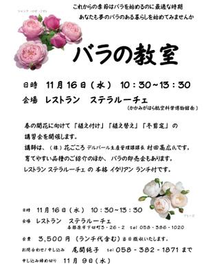 11月16日バラの講習会inステラルーチェ