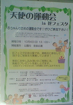 天使の日に赤ちゃんのための運動会♪